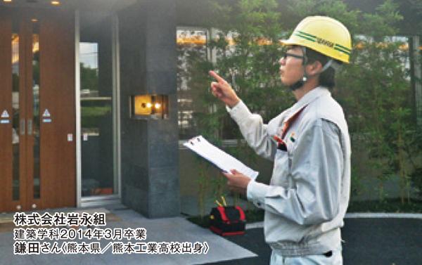 崇城大学 建築学科 卒業生の声